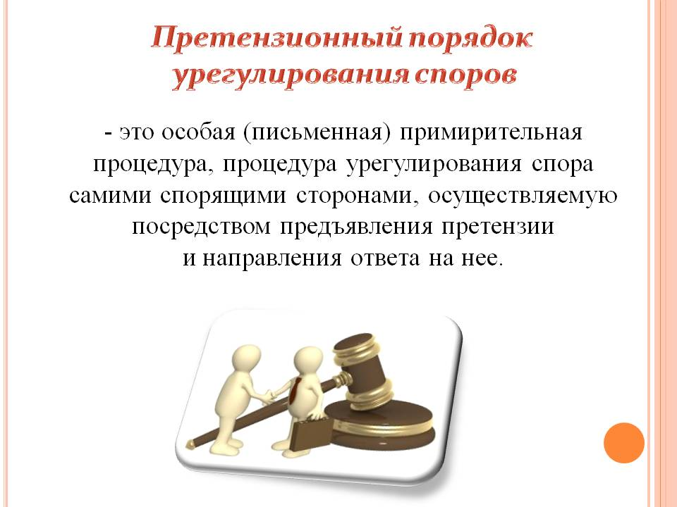 обязательный претензионный порядок урегулирования спора