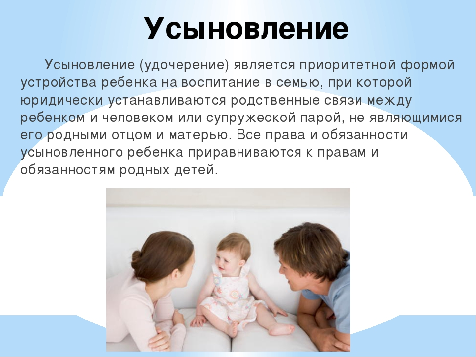 семейный кодекс усыновление удочерение